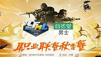 《穿越火线枪战王者》CFML2018秋季职业联赛开赛公告