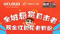 Y2Game《饥饿龙》《像素大战》入驻上海出租车
