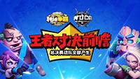 总决赛战队《种族争霸》手游WUCG决赛前瞻
