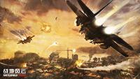 《穿越火线枪战王者》战争风云:坦克性能简析