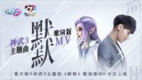 黄子韬《默默》歌词版MV 演绎温暖神武3世界