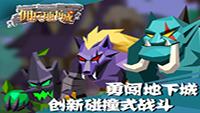 哩咕游戏携《佣兵地下城》参加腾讯新游品鉴会