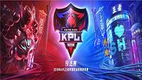 《王者荣耀》KPL选秀进入最终环节