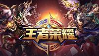 《王者荣耀》8月10日体验服停机更新内容