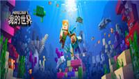 我的世界基岩版1.5更新 缤纷海洋世界潮涌来袭