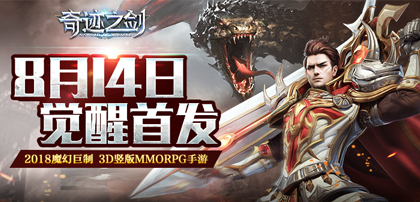 3D魔幻MMO《奇迹之剑》高颜值宣传片曝光