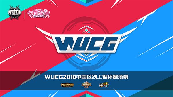 WUCG2018中国区线上循环赛综述 四大区域决赛名单产生