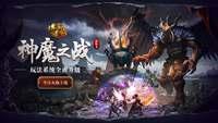 《传奇世界3D》神魔之战版本今日上线 玩法系统全面升级