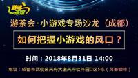 游茶会·小游戏专场沙龙(成都站) 报名开启