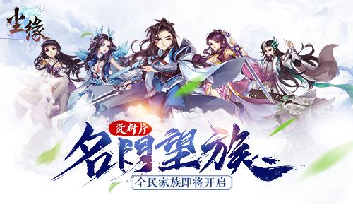名门望族结义三界 《尘缘》新资料片9月20日上线