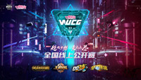 WUCG2018全国线上公开赛开启 新增女生复活机制