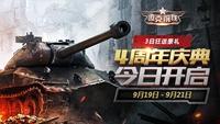 《坦克前线》四周年庆典开启!现金红包3S准备就绪!