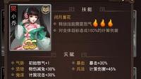 《群雄逐鹿》:美女天下无双 江东二乔游戏评测