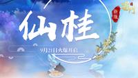 《蜀门手游》新服【仙桂】今日开启公告