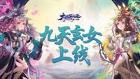 《蜀山正传—九州异闻录》全新御灵九天玄女登场