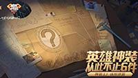 《王者荣耀》周年庆上线全新秘密神装 给你的团战加加码