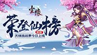 荣登仙榜 《尘缘》全新天梯排位赛今日上线