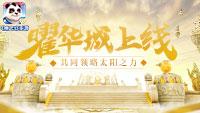 《神武3》手游全新门派曜华城上线!共同领略太阳之力