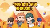 """《爱情公寓消消消》""""飒飒金秋""""测试圆满结束!"""