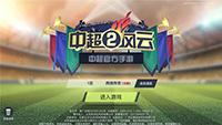 《中超风云2》安卓版今日上线开启中超新征途