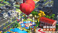 《模拟城市:我是市长》用双十一建筑放飞爱心