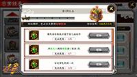 """《三国志大战M》新版下周上线 新玩法""""英杰之路""""开启"""