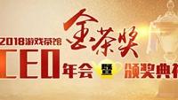 官宣!第六届CEO年会暨金茶奖颁奖盛典 定档2019年1月15日(广州)