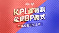 KPL新赛制 全局BP模式 11月22日正式上线