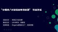 """东风汇:""""小程序/小游戏的市场机遇"""" 行业沙龙"""