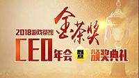 第六届CEO年会暨金茶奖颁奖盛典相约广州粤海喜来