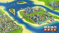 开启新地图!《模拟城市:我是市长》再获苹果推荐