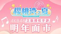 AKB48正版授权手游 《AKB48樱桃湾之夏》明年面市