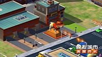 《模拟城市:我是市长》社区服务建筑忠犬来相伴