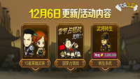 《大头三国》新版本上线新增10星英雄转生系统
