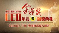 第六届金茶奖报名游戏企业盘点 距离报名截止仅剩2天!