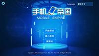 在手机上造手机—《手机帝国》今日正式登陆iOS平台