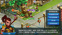 《水浒Q传》手游新版本预告 一周7天排位赛
