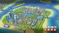 《模拟城市:我是市长》解析新地图绿色山谷
