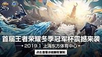 首届王者荣耀冬季冠军杯2019年1月震撼来袭 全球战队共聚荣耀
