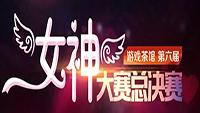 第六届金茶奖&女神大赛投票 今日正式开启