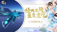 S级经典蓝鱼回归 《蜀门手游》坐骑回收系统开启