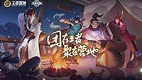 王者荣耀官方专业游戏社区APP《王者营地》全面上线