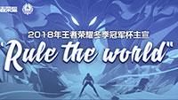 2018年王者荣耀冬季冠军杯主宣传片《Rule the World》