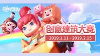 手游视界新春活动:2019年《迷你世界》创意建筑大赛
