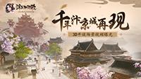 千年汴京城再现《浮生为卿歌》3D开放场景曝光