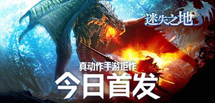 最强战斗ARPG手游《梦境-迷失之地》1月18日首发