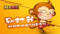 《猴子很忙》别打我,打我你的棍子就危险了!