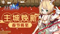 春节将至 《幻想计划》主城焕新