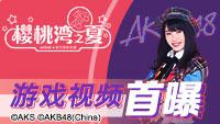 《AKB48樱桃湾之夏》中文版游戏宣传片曝光