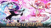 《神域召唤》X《魔法少女小圆》联动新春来袭 登录奖励开启